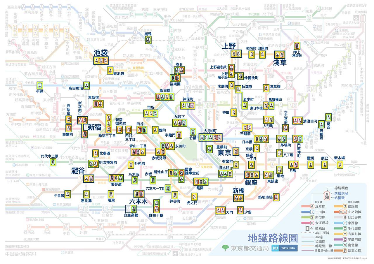 東京Metro地鐵 | 免費Wi-Fi