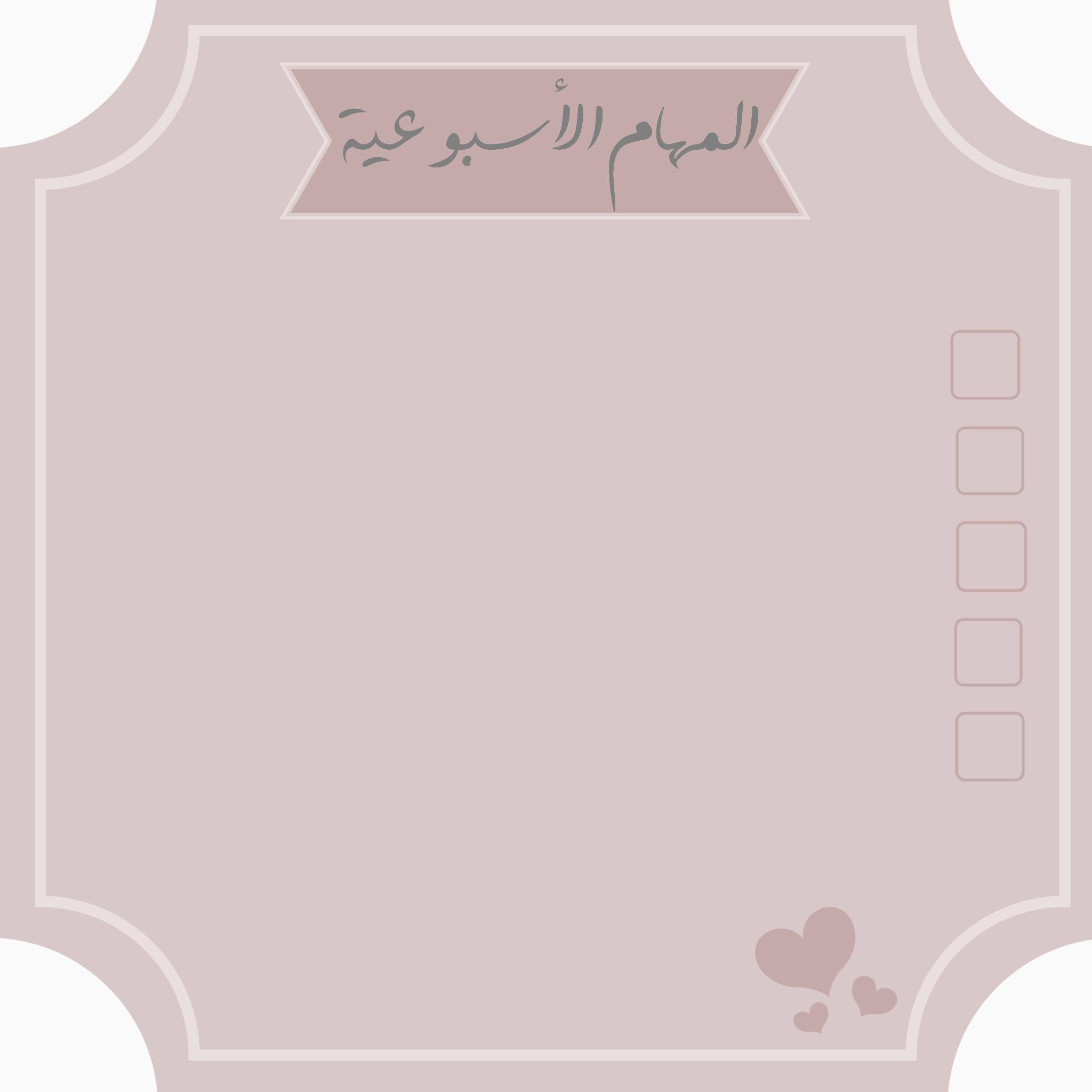 Pin By نوره فهد On بلانر قائمه المهام اليوميه Map Map Screenshot Screenshots