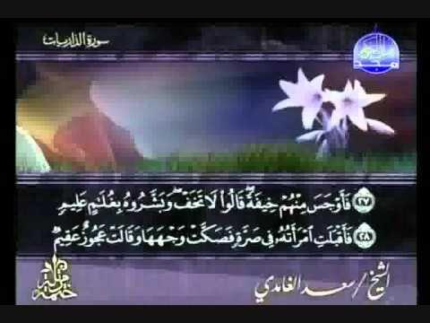 سورة الذاريات كاملة الشيخ سعد الغامدي Quran Quran Recitation What Is Love