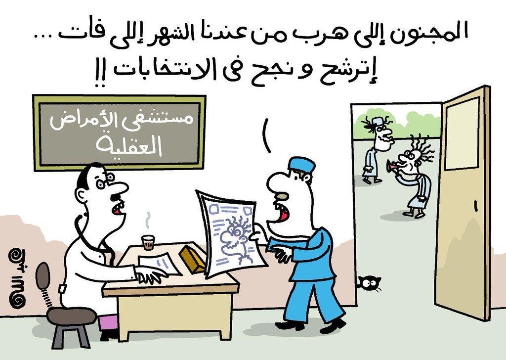 كاريكاتير محمد عبدالله مصر يوم الخميس 11 فبراير 2016 Supportive Quran