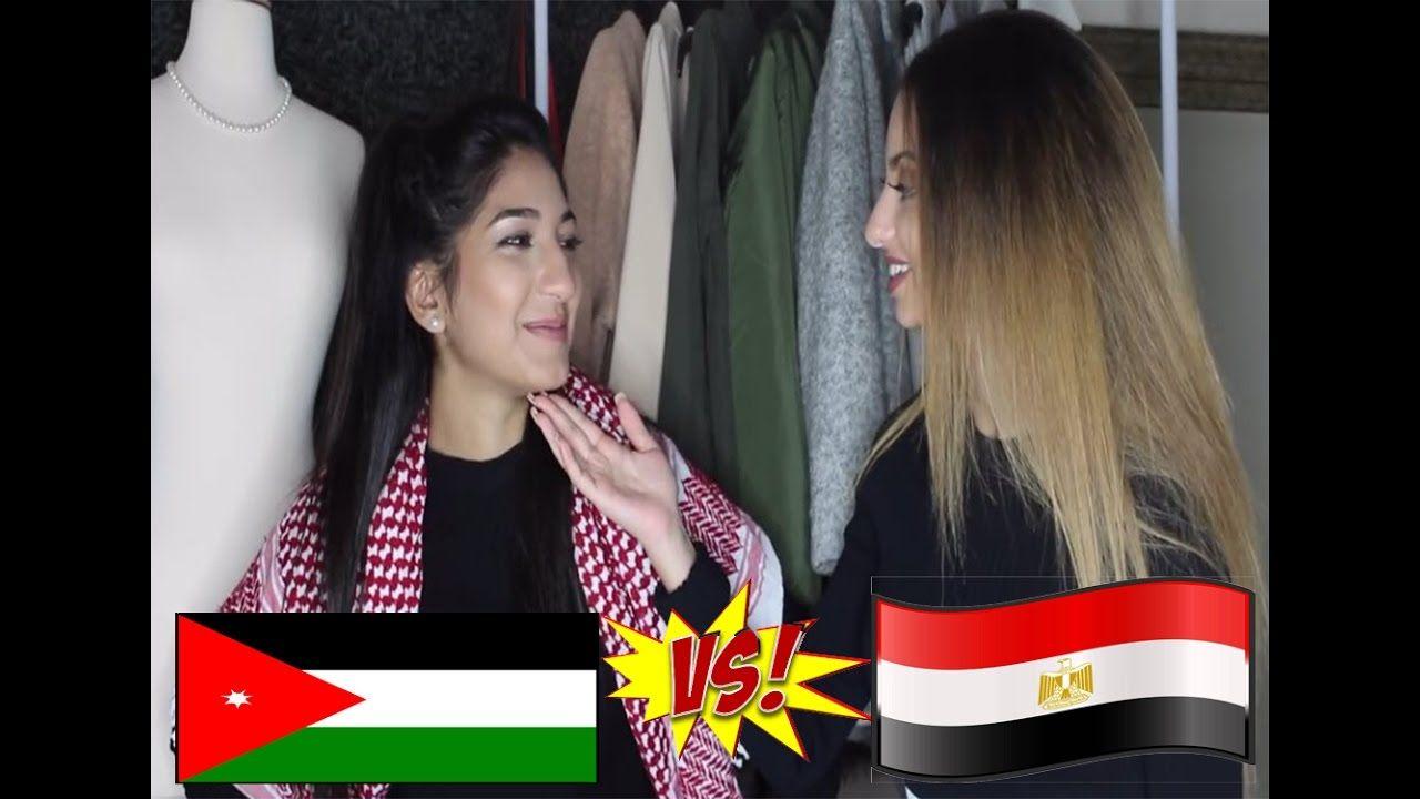 تحدي اللهجات بين مصرية جميلة واردنية جميلة جدا جدا جدا مين يربح جودة عالية Hd تحدي اللهجات بين مصرية جميلة واردنية جميلة جدا جدا جدا مين يربح جودة عال Youtube