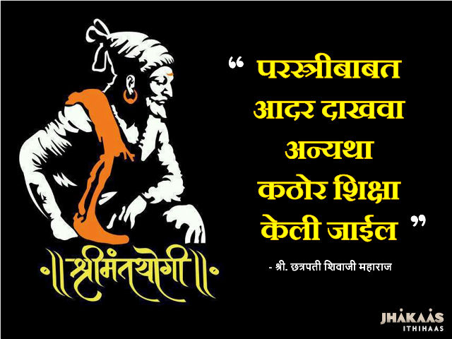 Woman Power Quotes In Marathi