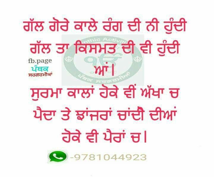 Pin by Kudi Punjaban on Di one & OnlY | Pinterest | Punjabi quotes ...