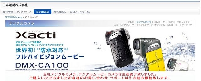 Oh. Panasonic has also sold the business in March next year Sanyo digital camera?