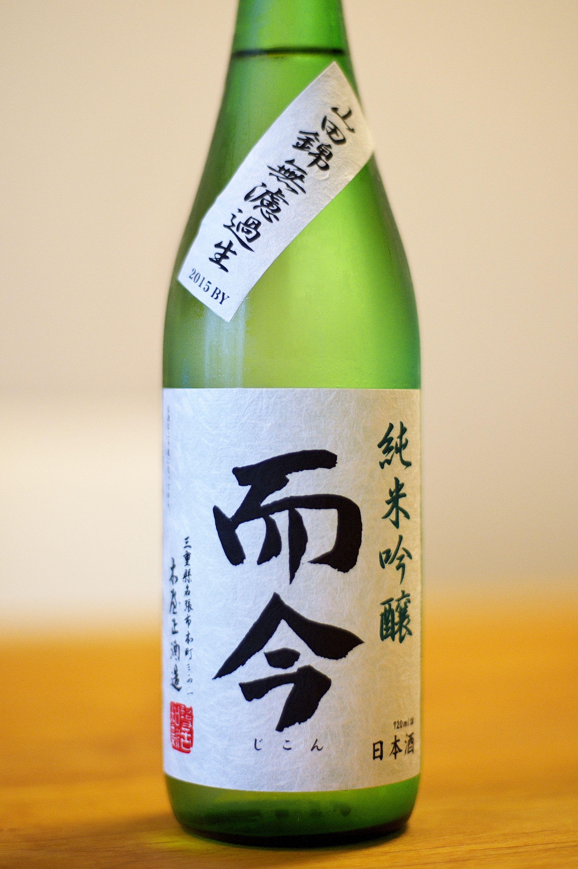 jikon junmaiginjo yamadanishiki muroka nama sake 而今 純米吟醸 山田錦 無濾過生 日本酒
