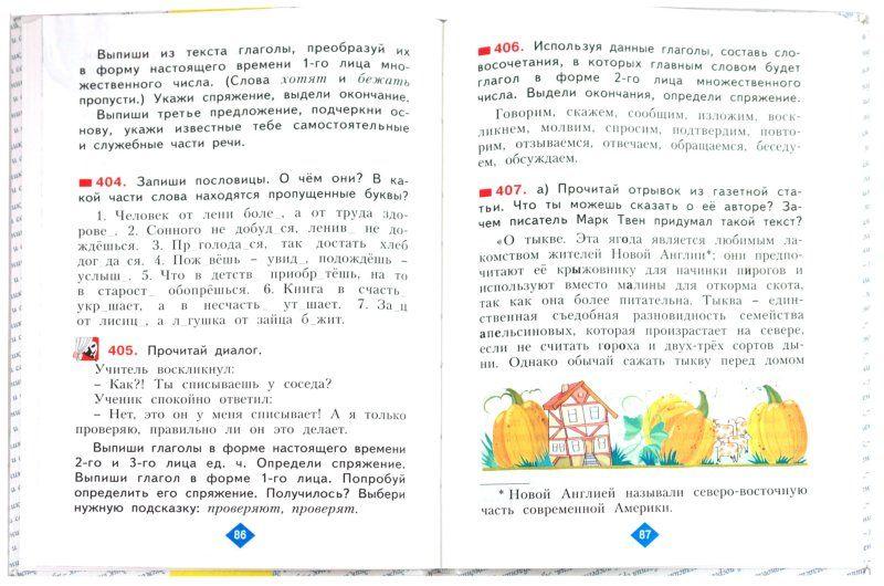 Решебник по русскому языку 4 класс нечаева и яковлева без регистрации