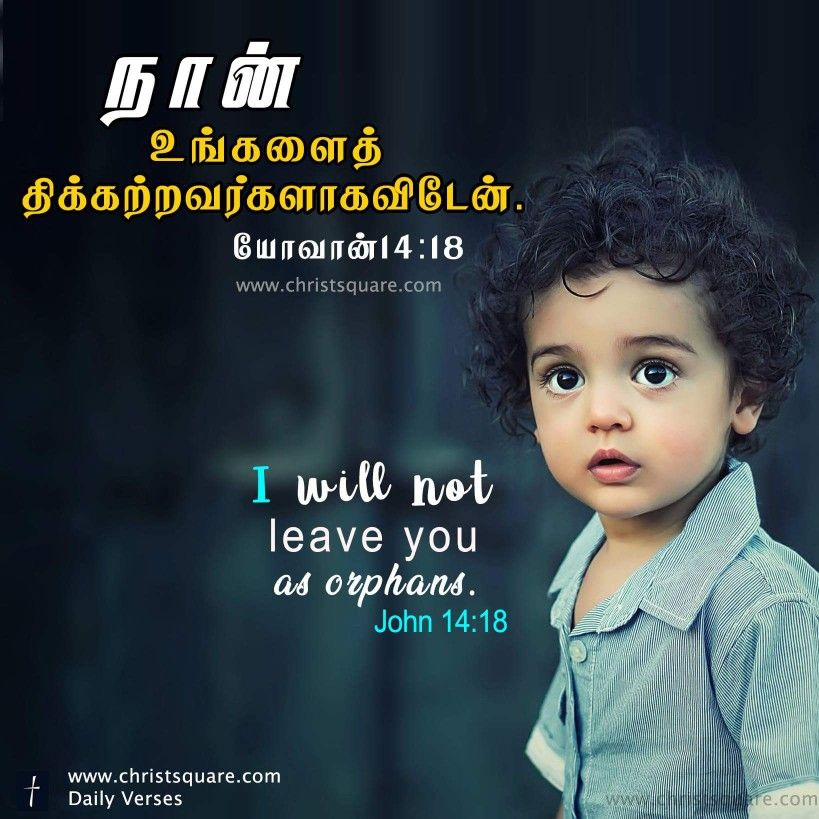 Tamil Christian Wallpaper Tamil Bible Verse Wallpaper Tamil Christian Mobile Wallpaper Www Christsquare Com Tamil Bible Words Bible Words Bible Words Images