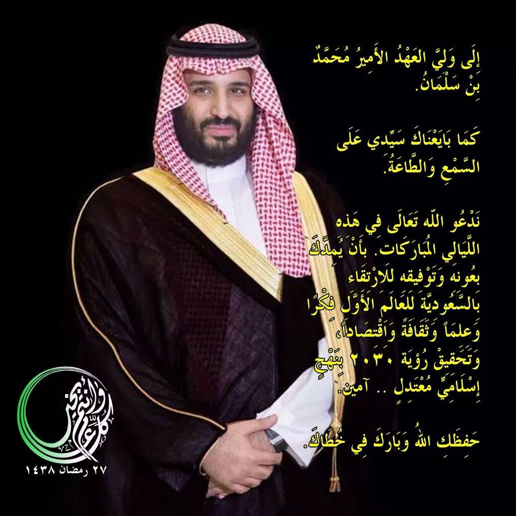 إلى ولي العهد الأمير محمد بن سلمان حفظه الله Kingdom