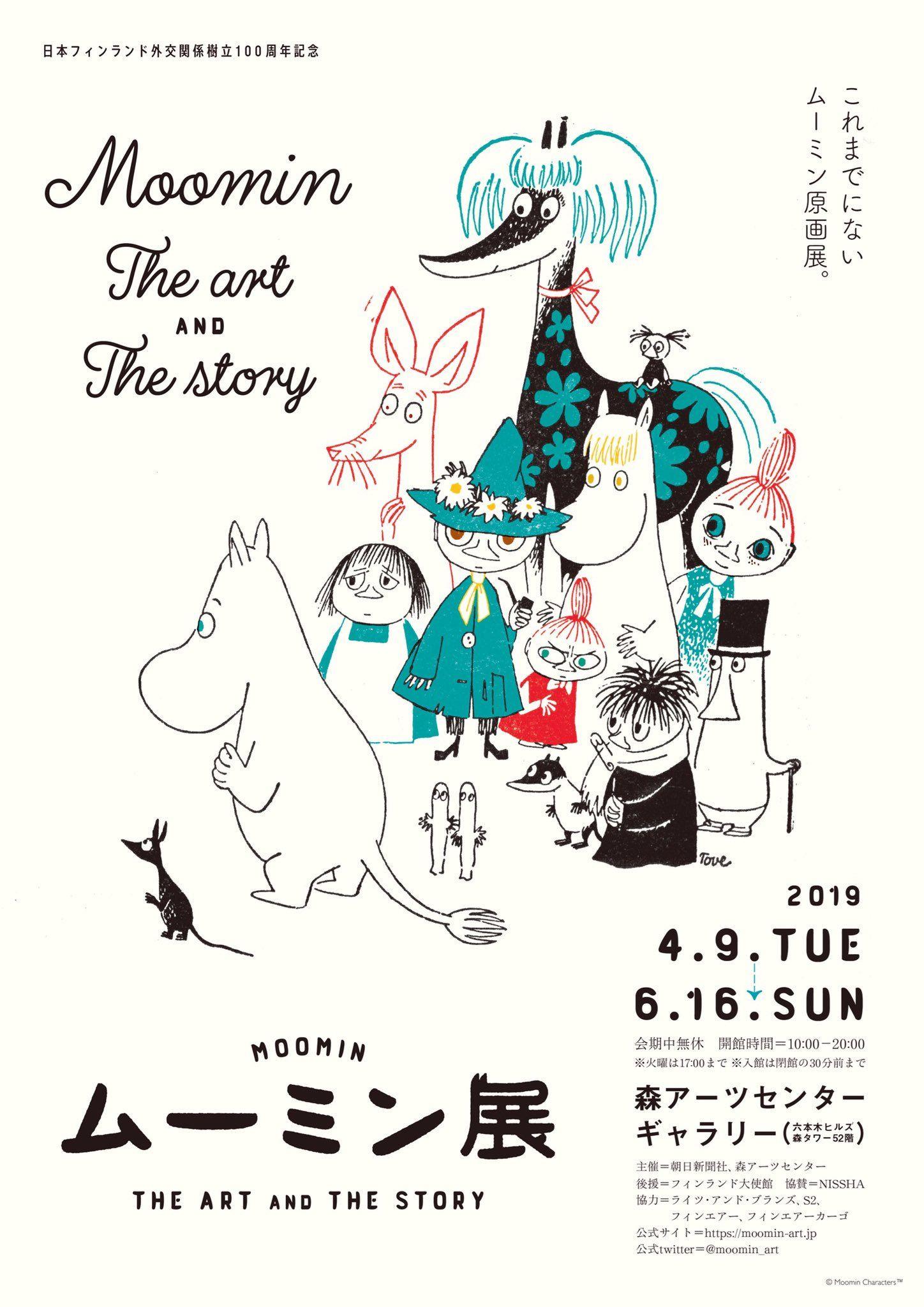 大島依提亜 on twitter illustration design illustrations poster poster design
