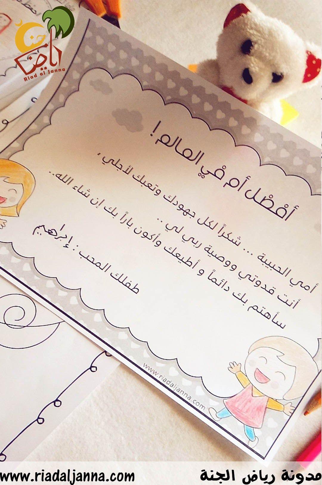 مجموعة مميزة من أوراق العمل و التلوين والبطاقات بشكل ملف كامل عن الأم وملف آخر عن الأب ت Islamic Kids Activities School Photo Booth Ideas Alphabet Preschool