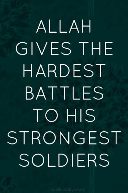 Allah Quotes To All Those That Are Struggling Keep The Faith  Islamic Quotes .