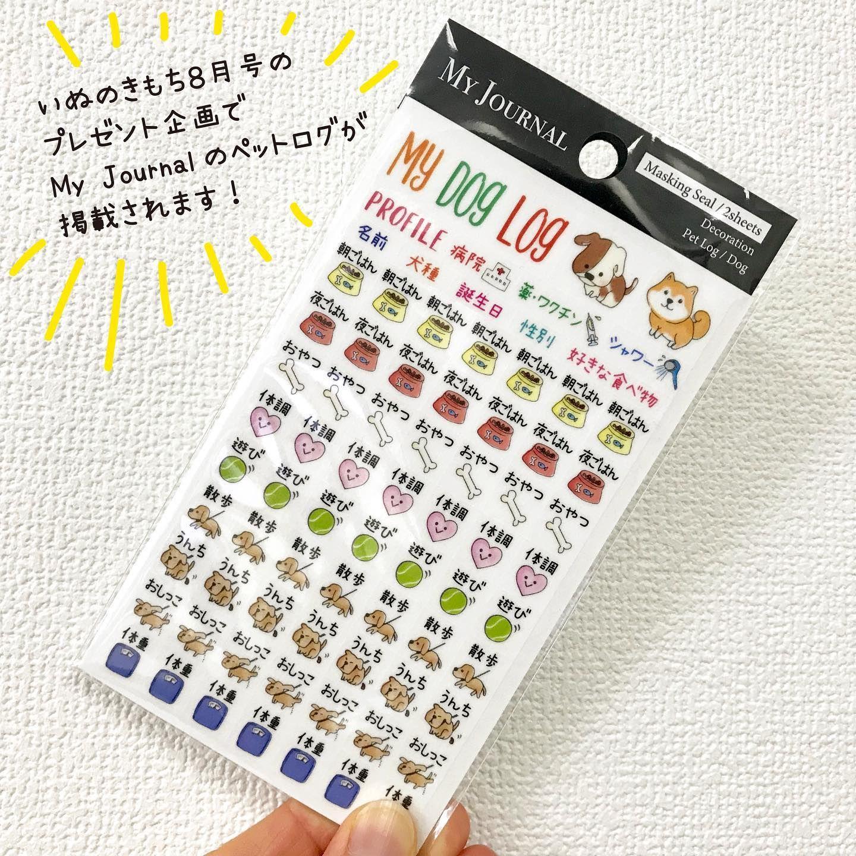 梅雨寒の天気が続く中 東京は久しぶりに少し晴れ間がでるようです さて 今日は雑誌のプレゼント企画のご紹介です 来月発売の いぬのきもち8月号 でmyjournalのマスキングシール ペットログがプレゼント企画で掲載されます 使い方は過去のpic
