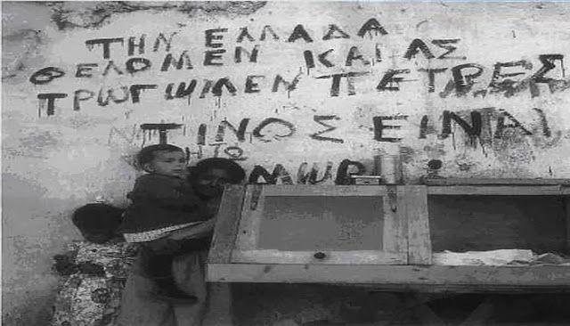 Αφιέρωμα στις Ηρωίδες της ΕΟΚΑ: Νίνα Δρουσιώτου-Χατζημιλτή. Μία από τις ικανότερες και πιο δραστήριες Ελληνίδες της Κύπρου. Η Νίνα άξια επαίνου και θαυμασμού, μέχρι το τέλος του Αγώνα πρόσφερε ασταμάτητα τις υπηρεσίες της με θάρρος, χωρίς στιγμή να δειλιάσει και να κάνει πίσω. Περισσότερα εδώ: http://elldiktyo.blogspot.com/2014/12/nina.drousiwtou-eoka.html