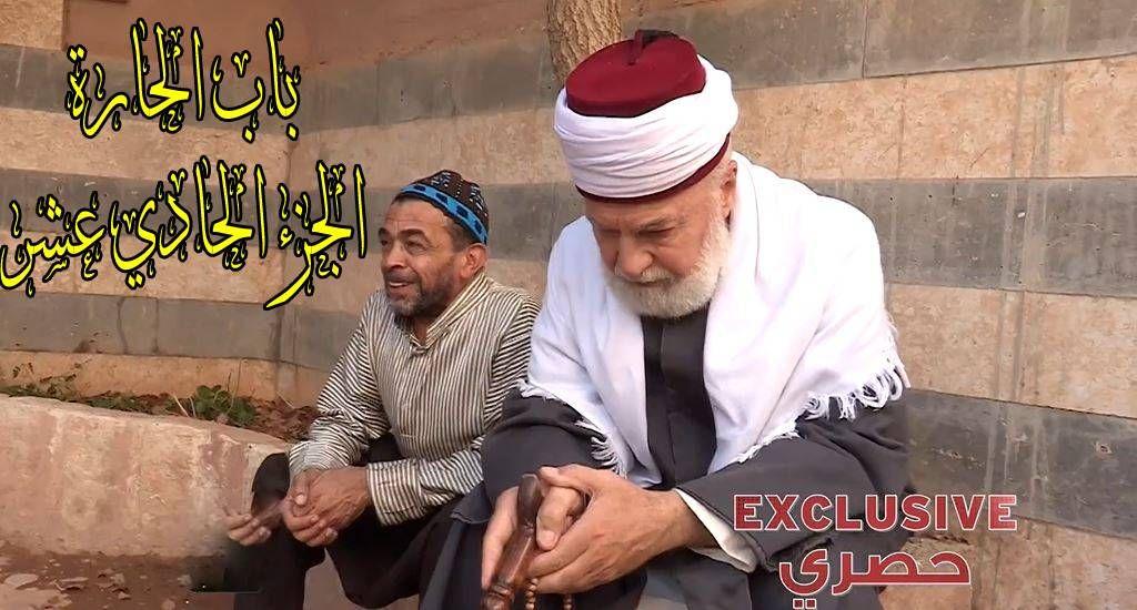 مسلسل باب الحارة الجزء 11 مسلسلات رمضان 2021 السورية In 2021 Mens Sunglasses Men Sunglasses
