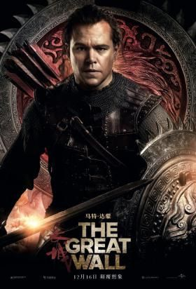 The Great Wall Movie starring Matt Damon as the savior of China and mankind! : Teaser Trailer