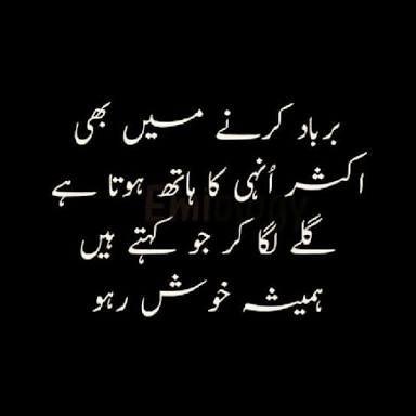Akash Name Wallpaper In Hd Best Urdu Quotes Google Search Dada Pinterest Urdu
