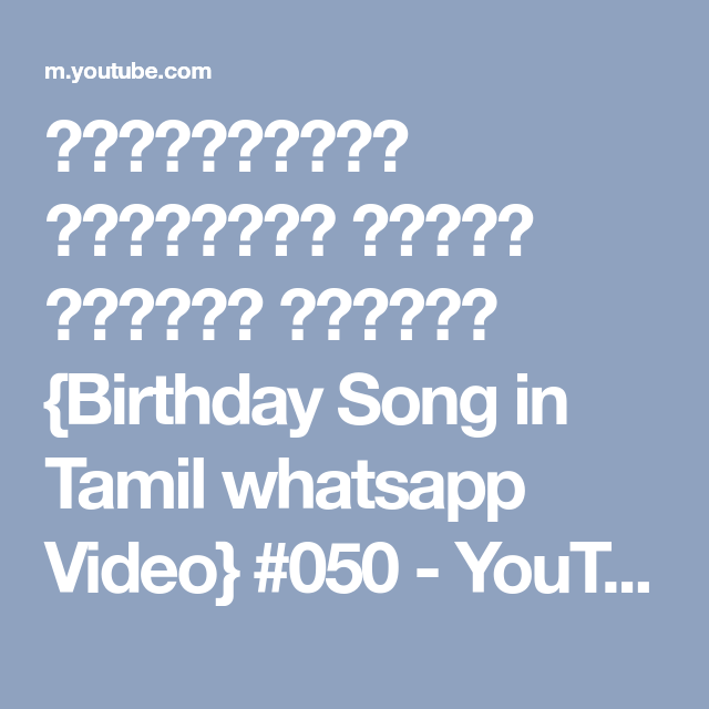 birthday song in tamil