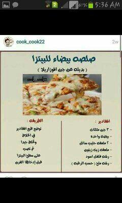 بديل الجبنة الموتزاريلا للبيتزا Food Receipes Cooking Recipes Arabic Food
