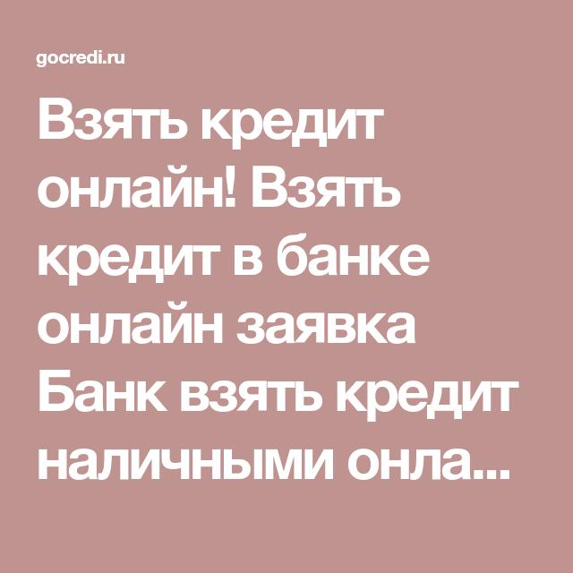 почта-банк кредит наличными калькулятор 2020 москва