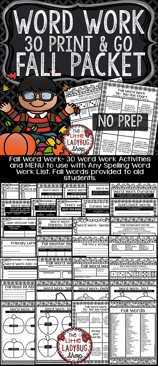 Fall Word Work Activities for your Words Their Way, Spelling, or Vocabulary programs. These activities can be used with ANY spelling or word list! Easily fits in Literacy Centers, Daily 5, Center small group, or homework activities! Your students will LOVE using this thematic Fall Word Work Packet!