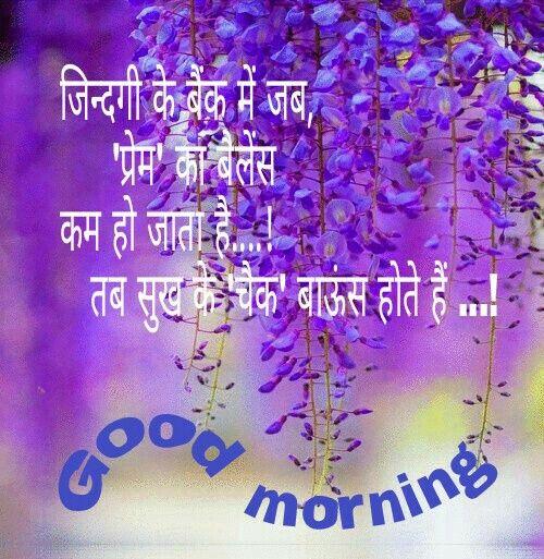 Pin By Binali Kansara On Good Morning