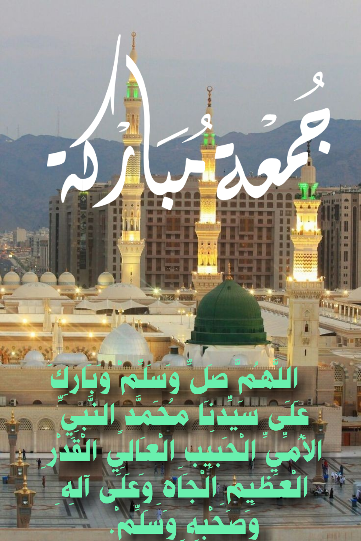 جمعة مباركة الصلاة والسلام عليك يا سيدي يارسول الله Islam Poetry Good Evening