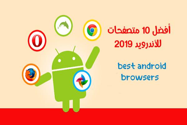 تحميل أفضل 10 متصفحات انترنت للاندرويد أفضل متصفح اندرويد Best Android Browser Best Android Apple Glasses Android