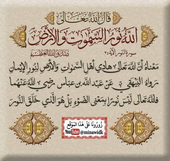 الله نور السماوات والأرض Islamic Love Quotes Islam Hadeeth