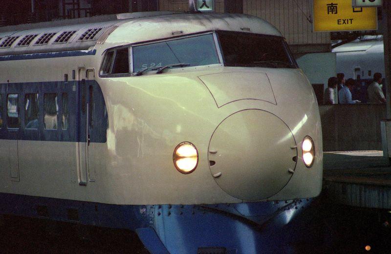 """新幹線0系 1980年代。 - アニ7041Fの写真季行 """"日々是 旅の途中""""。"""