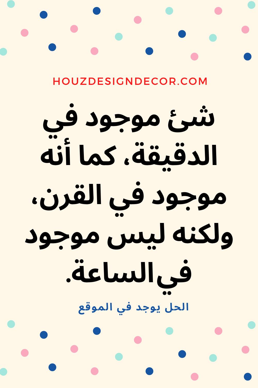 لغز للأذكياء Funny Arabic Quotes Quotes Arabic Quotes