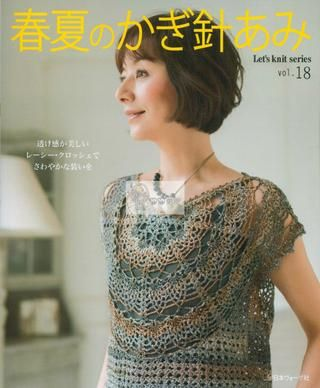 Let's knit series nv80494 2016 kr