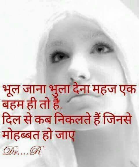 Hum bhul jaaye to Acha hoga Quotes Pinterest Hindi quotes