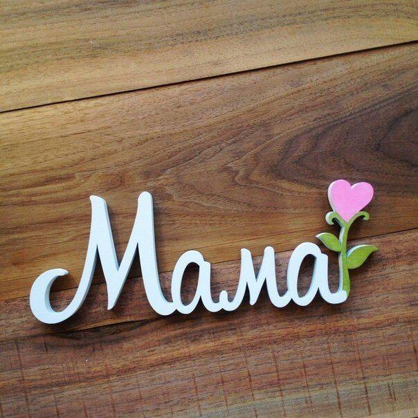 Картинки с надписями мамочка