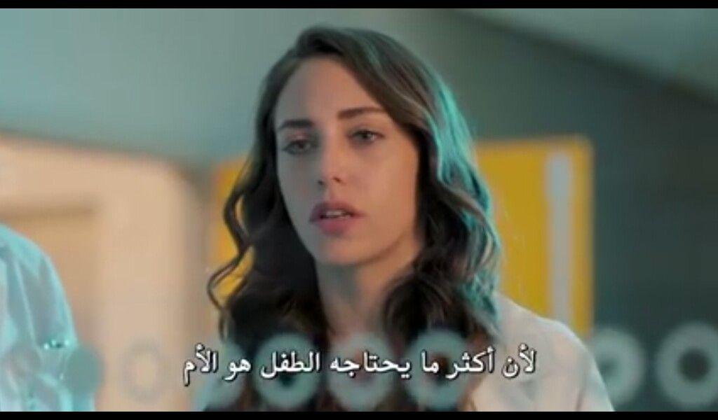 مسلسل نبضات قلب Beautiful Arabic Words Turkish Film Arabic Words