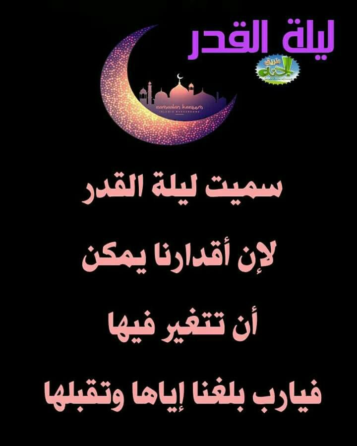 Pin By Be Lla Ista On لله و عن الله Ramadan Jumma Mubarak Images Duaa Islam
