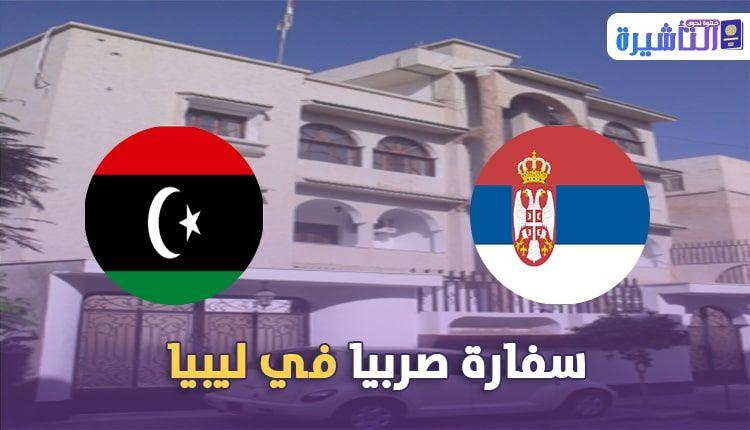 سفارة صربيا في ليبيا Movie Posters Movies Poster