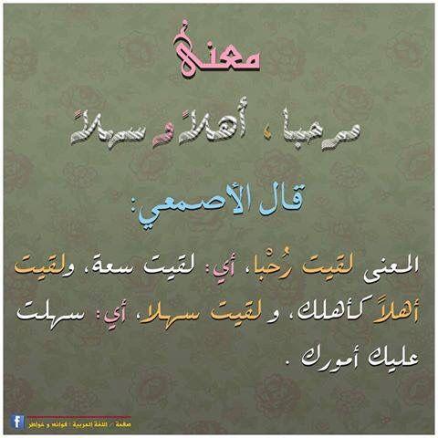 معنى مرحبا و اهلا و سهلا Learn Arabic Language Language Usage Learning Arabic