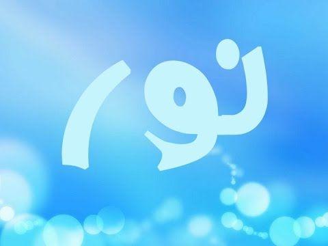 معنى اسم نور وحكم التسمى به Nora Name Vimeo Logo Youtube