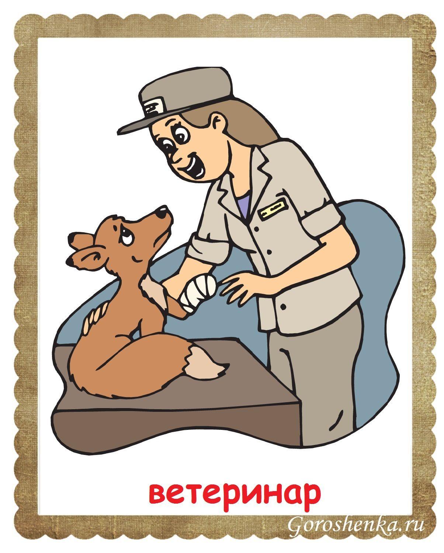 Профессии ветеринар картинки для детей