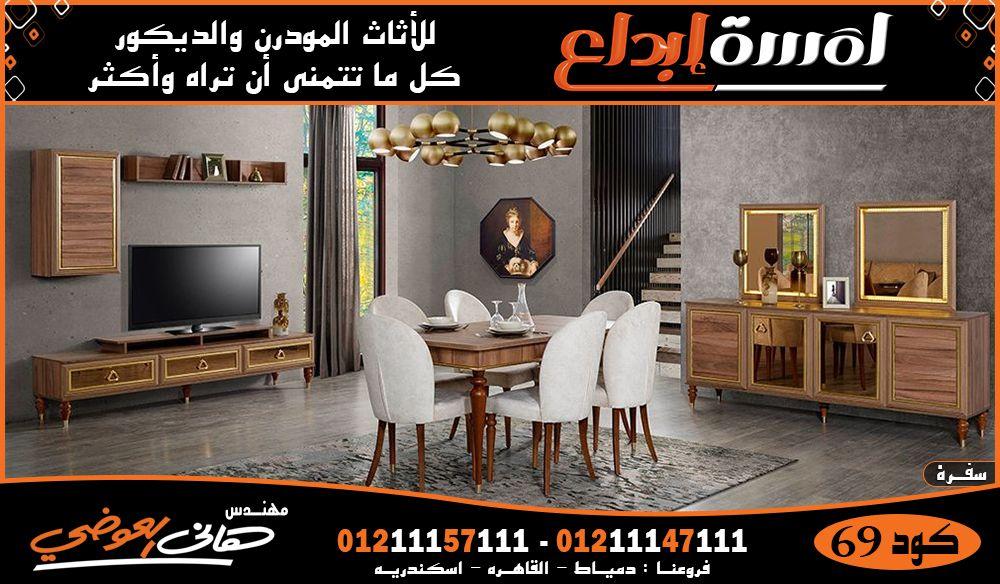 سفرة مودرن In 2020 Home Furniture Home Decor