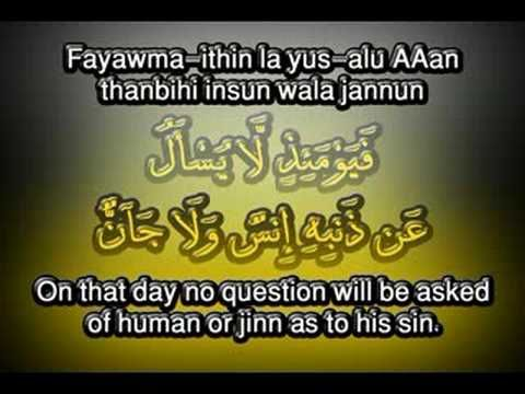 Surah Ar-Rahman - Easy Recitation With English Translation