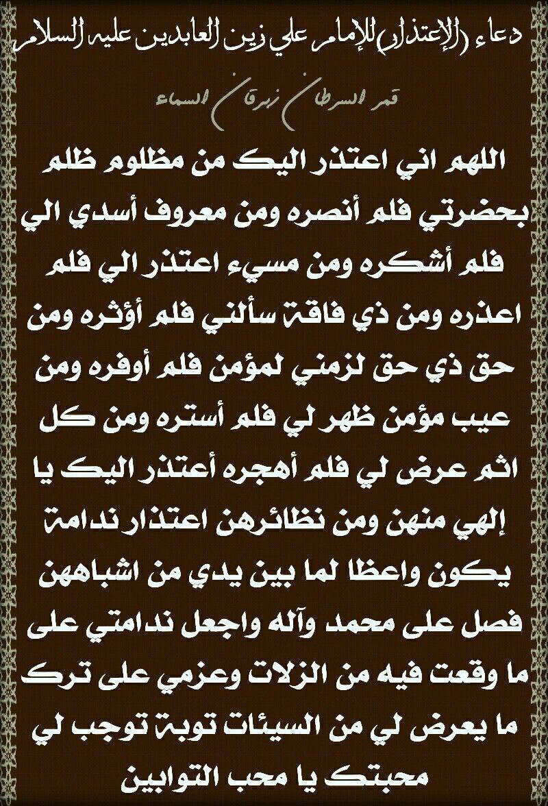Pin By Mysoon Kasemani On الإمام علي زين العابدين عليه السلام Ali Quotes Imam Ali Quotes Imam Ali
