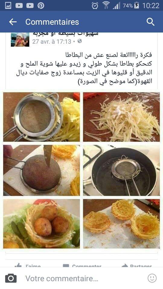 Pin by aichar on ramadan recettes sales salty recipes algerian food chutney arabic recipes coins ramadan gratin oriental quiche herbs forumfinder Image collections