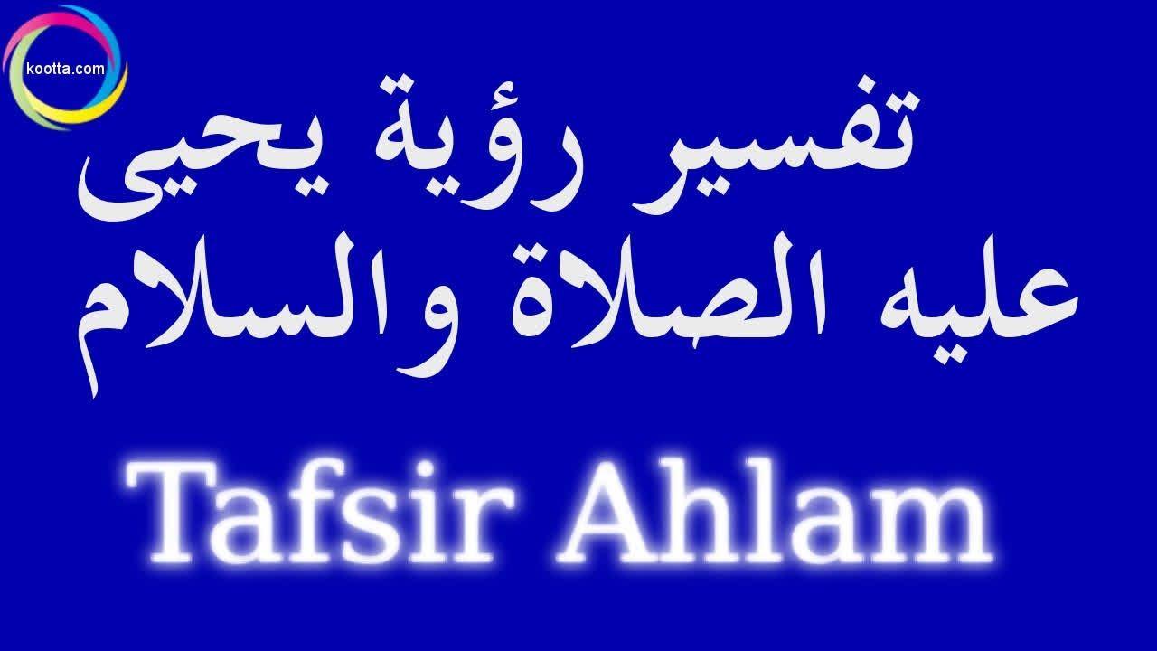 Pin By Tafsir Al Ahalm On تفسير الاحلام Arabic Calligraphy Calligraphy