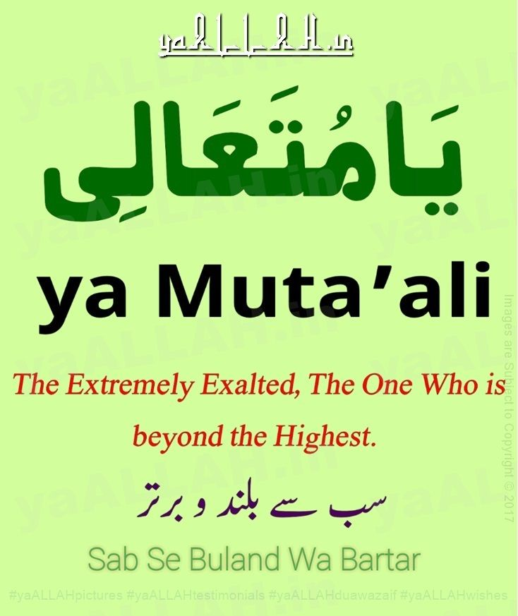 Al-ya-Mutaali-ALLAH-name-the supreme-betarteeb ayyam ka