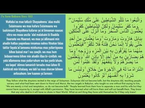 7x Fatiha 7x Ayat Kursi 7x Amana Rasulu 7x Kuls Sihr Magic Jinn Evil Eye Mishary Rashid Youtube Periodic Table