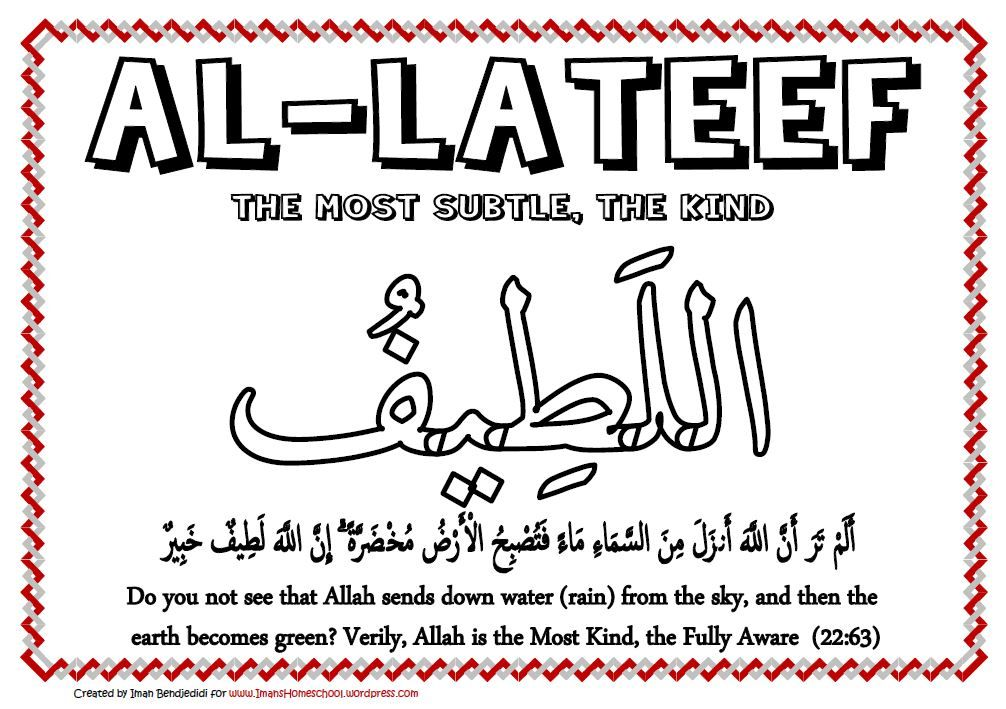 Images of 99 Names Of Allah For Kids - #rock-cafe