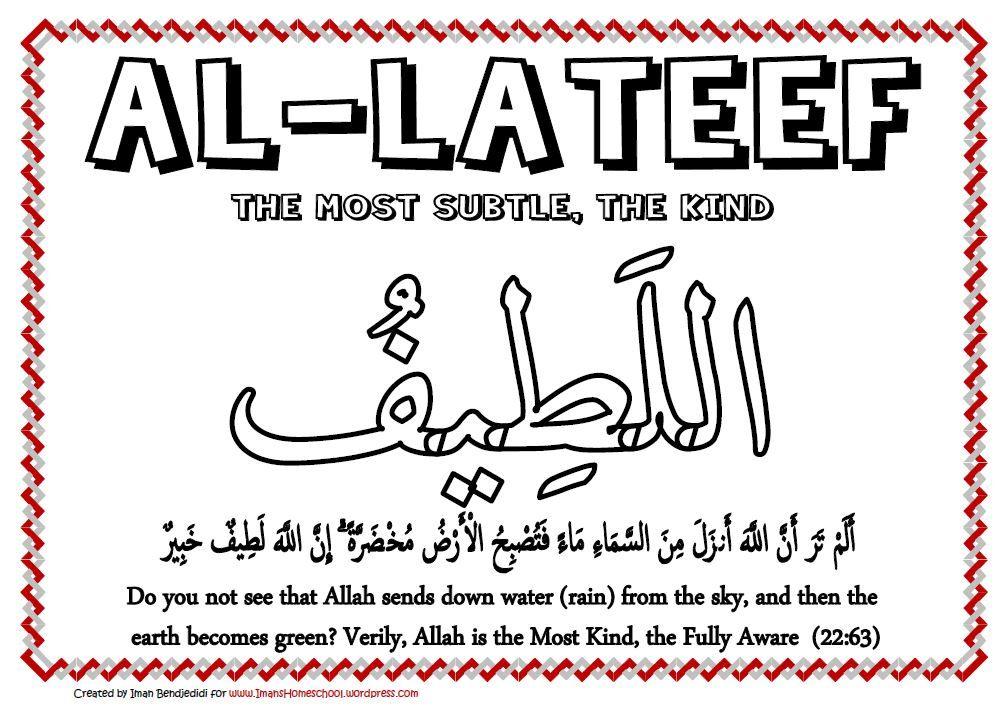 99 Names of Allah Worksheets | Ramadan Activities