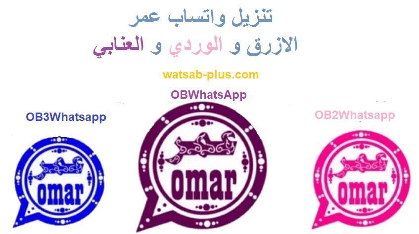 واتساب عمر باذيب ضد الحظر تنزيل واتس عمر 2020 Whatsapp Omar In 2020 Omar Whatsapp Gold