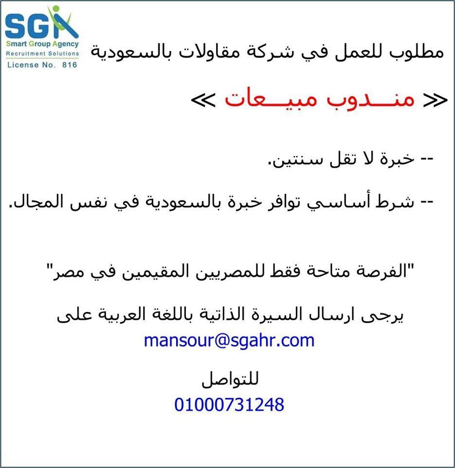 وظائف خالية بمرتبات عالية مطلوب للعمل في شركة مقاولات بالسعودية م Solutions Blog Posts Blog